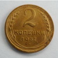 СССР 2 копейки 1937