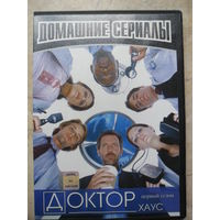 DVD ДОКТОР ХАУС (ЛИЦЕНЗИЯ)