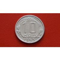 10 Копеек 1953 -СССР- *-никель-