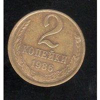 2 копейки СССР 1986_Лот # 0523