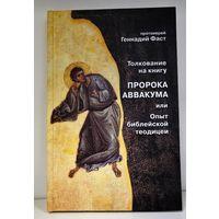 Толкование на книгу пророка Аввакума, или Опыт библейской теодицеи.