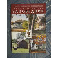 """Путеводитель """"Пушкинский заповедник"""""""
