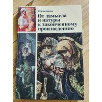 Суриков, Врубель, Петров-Водкин