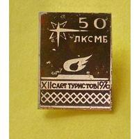 50 лет ЛКСМБ. XII слёт туристов. 409.