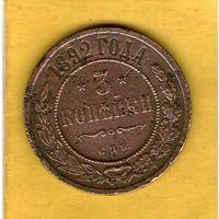 3 копейки 1892 СПБ
