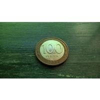 100 рублей 1992 год (ЛМД , штемпельный блеск)