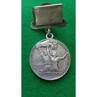 Малая медаль (Всесоюзная сельскохозяйственная выставка)