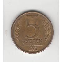 5 рублей России 1992 М (магнит) Лот 2158