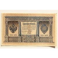 Россия, 1 рубль 1898 год, Шипов - Гальцев