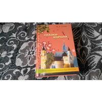 Детская книга - Сказки короля - Сенюк