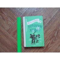 "Книга Д. Дефо, ""Робинзон Крузо"""
