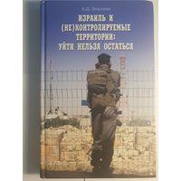 Израиль и (не)контролируемые территории: Уйти нельзя остаться, А.Д. Эпштейн, 2008