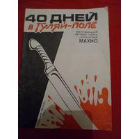 40 дней в Гуляй-поле. Воспоминания матушки Галины - жены батьки Махно