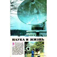 """Журнал """"Наука и жизнь"""", 1985, #3"""