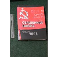 Книга. Священная война