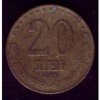 20 Лей 1995 год Румыния