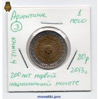Аргентина 1 песо 2013 года. 200 лет первой национальной монете -3