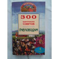 У. Дмитриева. 300 практических советов пчеловодам.