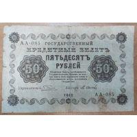 50 рублей 1918 года - СССР (Пятаковка)
