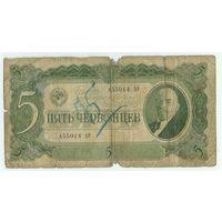 СССР, 5 червонцев 1937 год.