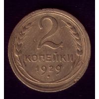 2 копейки 1929 год