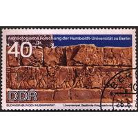Космос. ГДР 1970. Археология, египетские находки. 40pf. Марка из серии, гаш.