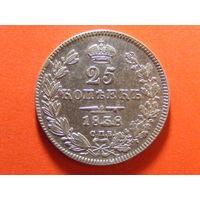 25 копеек 1838 года НГ (старый орёл)