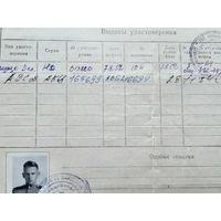 ЛИЧНАЯ КАРТОЧКА ВОДИТЕЛЯ БССР 1952 ГОД.