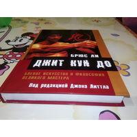 Брюс Ли: Джит кун до: Боевое искусство и философия великого мастера