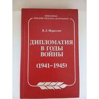 Дипломатия в годы войны 1941-1945 В.Л.Исраэлян