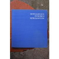 Петрозаводск. Альбом