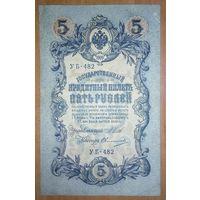 5 рублей 1909 года, Шипов-Овчинников