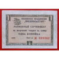 """1 копейка. 1966 года. Разменный сертификат """"Внешпосылторг""""."""