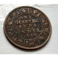 Индия (Британская) 1/4 анна, 1919 2-2-12