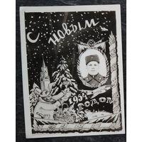 Солдатское фотопоздравление с Новым годом. 1954 г.