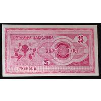 РАСПРОДАЖА С 1 РУБЛЯ!!! Македония 25 динаров 1992 год UNC