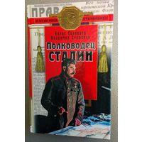 Суходеев В.В. Соловьев Б.Г.  Полководец Сталин