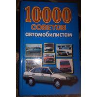 10000 советов автомобилистам.