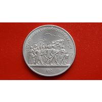 1 Рубль 1987 -СССР- Бородино -барельеф- *медно-никель