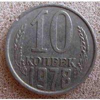 10 копеек 1978 г.