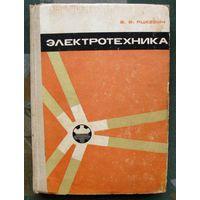 Электротехника. В. В. Яцкевич. 1976.
