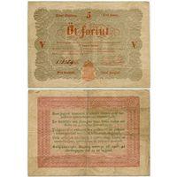 Венгрия. 5 форинтов (образца 1848 года, S116a)