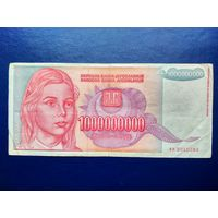 Югославия. 1000000000 (1 миллиард) динаров 1993.