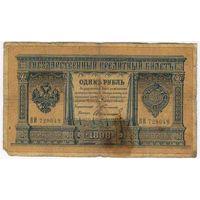 1 рубль 1898  Тимашев Овчинников  ВИ 728648
