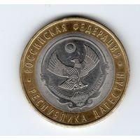 10 рублей Россия Республика Дагестан 2013 возможен обмен