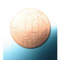 СССР. 10 копеек 1935 года
