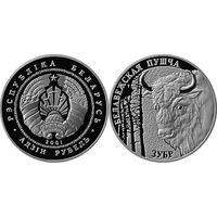 Беловежская пуща. Зубр 1 рубль медно-никелевый сплав 2001