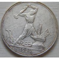 15. Полтинник 1924 год, серебро