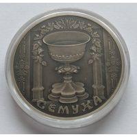 Беларусь, 1 рубль 2006 года Сёмуха (Троица)