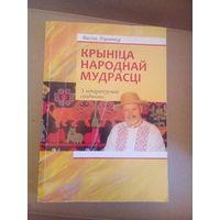 Крыница народнай мудрасти В.Лицьвинка (на бел.яз)